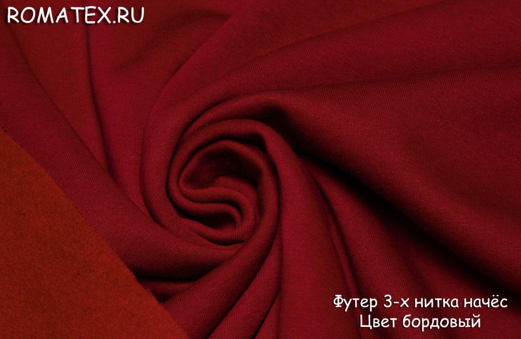 Ткань футер 3-х нитка начес качество пенье цвет бордовый