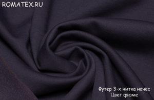 Ткань футер 3-х нитка начес качество пенье цвет фюме