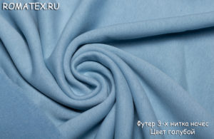Ткань для купальника футер 3-х нитка начес качество пенье цвет голубой