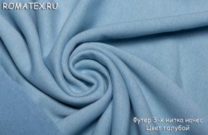 Ткань футер 3-х нитка начес качество пенье цвет голубой