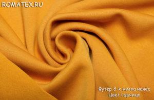 Ткань футер 3-х нитка начес качество пенье цвет горчица