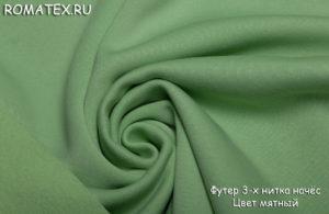 Ткань футер 3-х нитка начес качество пенье цвет мятный