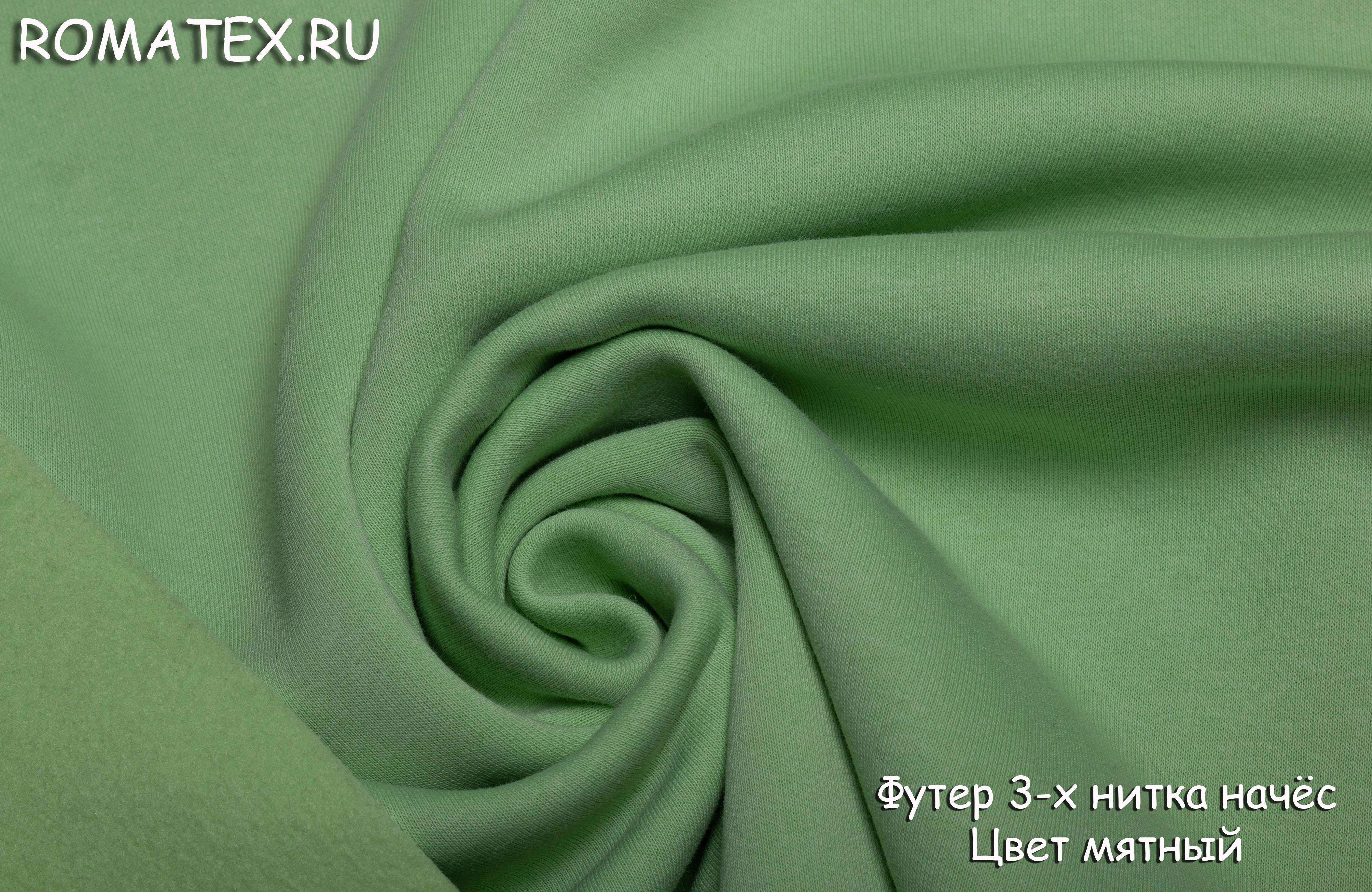 Футер 3-х нитка начес качество Пенье цвет мятный