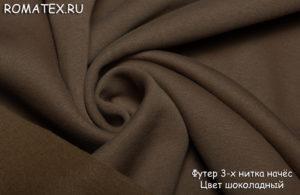 Ткань футер 3-х нитка начес качество пенье цвет шоколадный