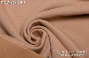 Ткань футер 3-х нитка начес качество пенье цвет темно-бежевый