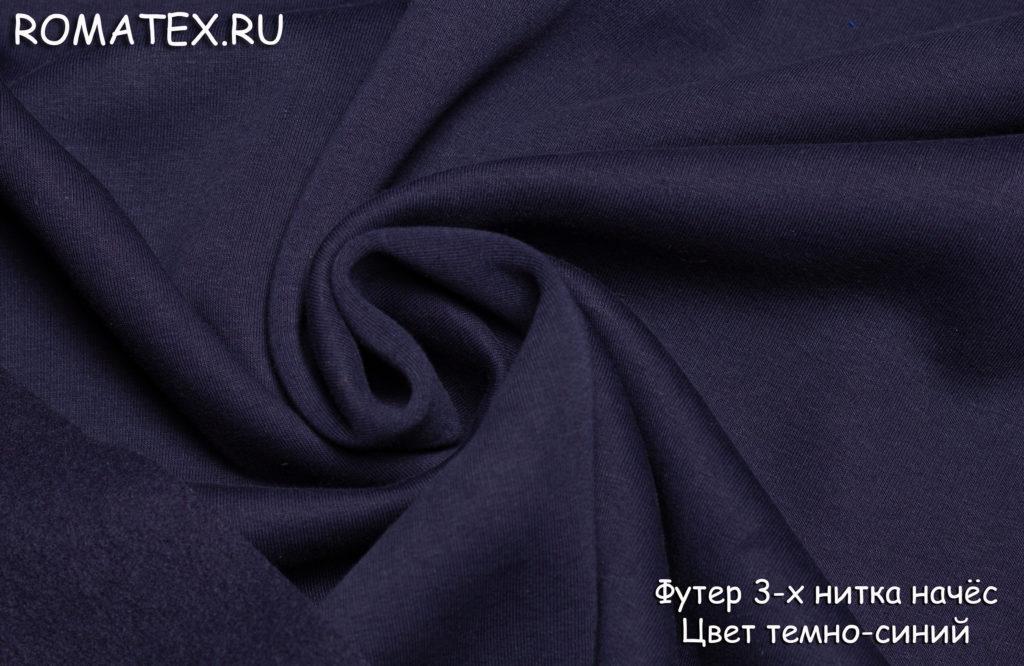 Ткань футер 3-х нитка начес качество пенье цвет темно-синий
