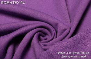 Ткань футер 3-х нитка петля качество пенье цвет фиолетовый