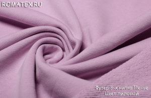 Ткань футер 3-х нитка петля качество пенье цвет лиловый