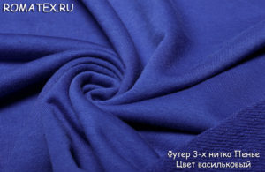 Ткань футер 3-х нитка петля качество пенье цвет васильковый