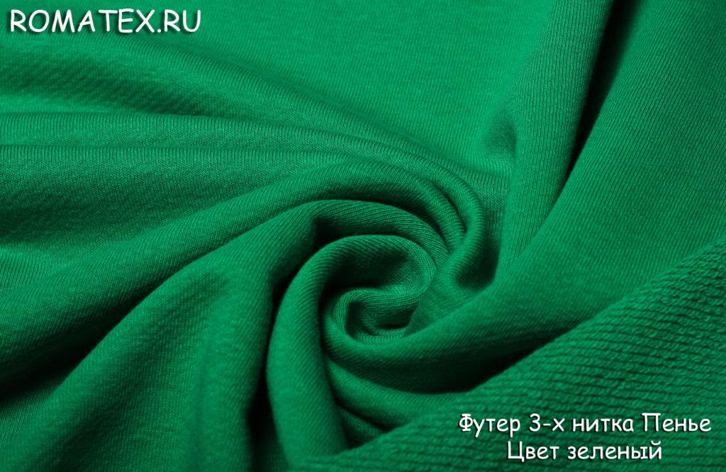 Ткань футер 3-х нитка петля качество пенье цвет зеленый