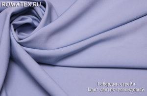 Ткань габардин стрейч цвет светло-лавандовый