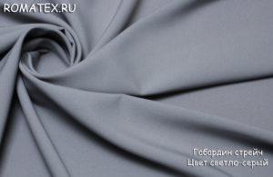 Ткань габардин стрейч цвет светло-серый