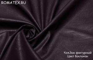 Ткань кожзам фактурный цвет баклажан