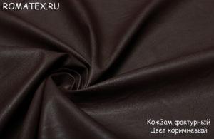 Ткань кожзам фактурный цвет коричневый