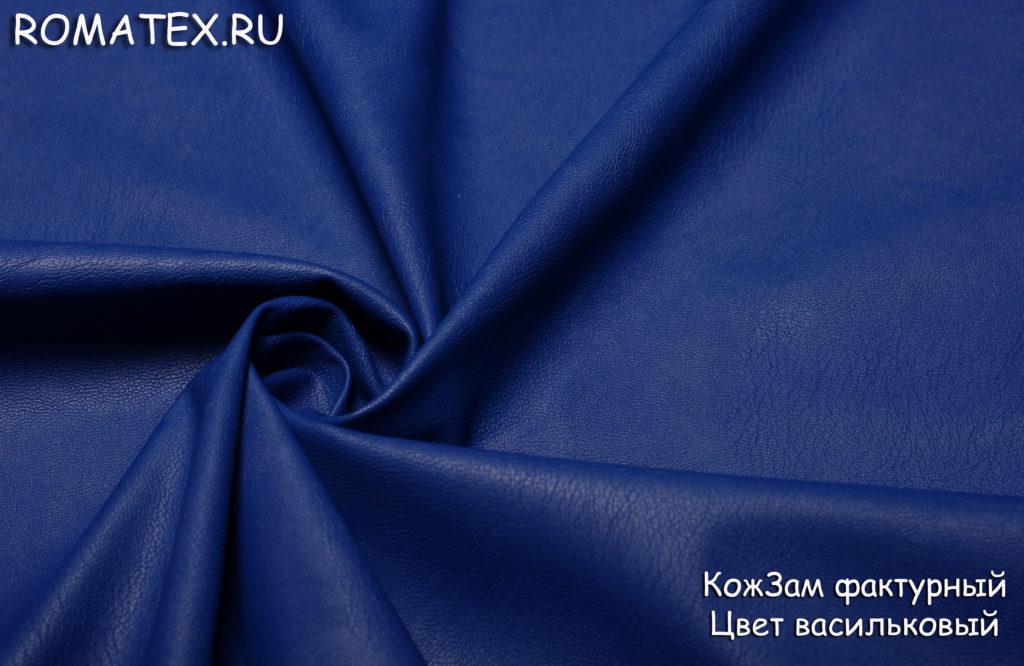Ткань кожзам фактурный цвет васильковый