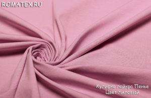 Ткань кулирка лайкра пенье цвет лиловый