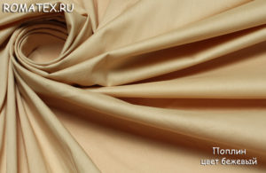Ткань поплин цвет бежевый