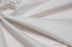 Ткань поплин цвет молочный