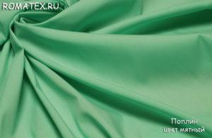Ткань поплин цвет мятный