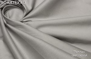 Ткань поплин цвет серый