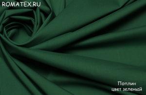Ткань поплин цвет зеленый