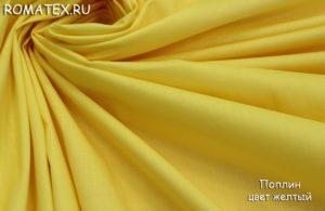 Ткань поплин цвет желтый