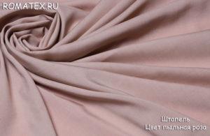 Ткань штапель цвет пыльная роза