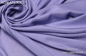 Ткань штапель цвет сиреневый