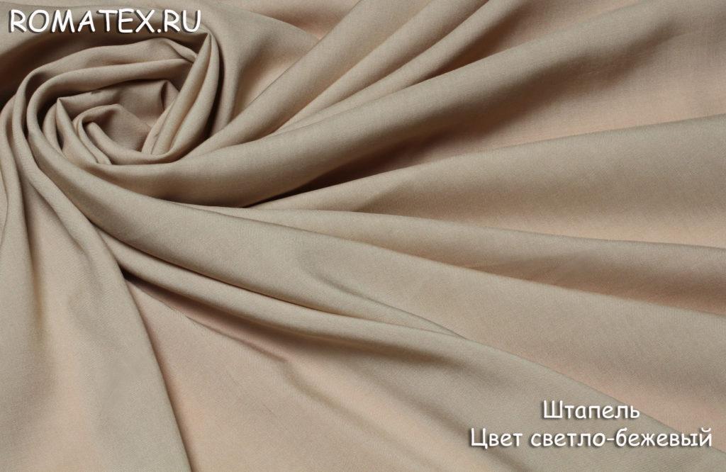 Ткань штапель цвет светло-бежевый