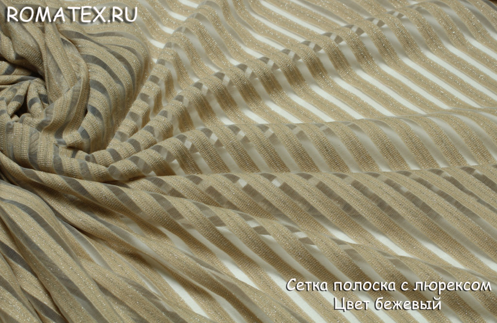 Ткань сетка полоска с люрексом цвет бежевый