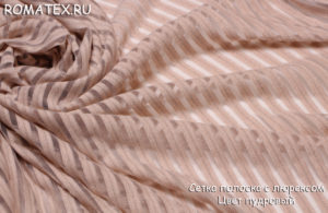 Ткань сетка полоска с люрексом цвет пудровый