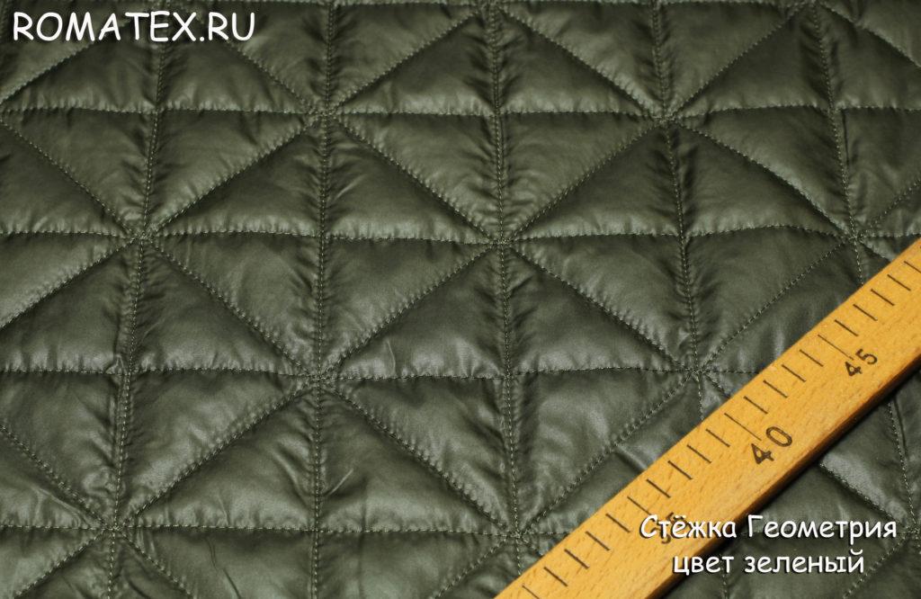 Ткань стежка геомерия цвет зеленый