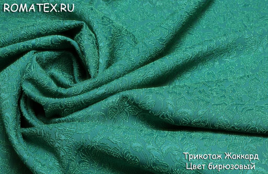 Ткань трикотаж жаккард цвет бирюзовый