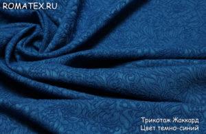 Ткань трикотаж жаккард цвет темно-синий