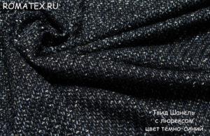 Ткань твид шанель с люрексом цвет темно-синий