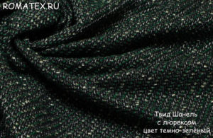 Ткань твид шанель с люрексом цвет темно-зеленый