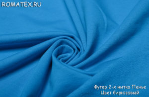 Ткань футер 2-х нитка петля качество пенье цвет бирюзовый
