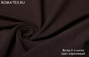 Ткань футер 2-х нитка петля качество пенье цвет коричневый