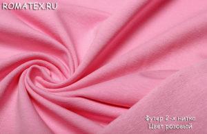 Ткань футер 2-х нитка петля качество пенье цвет розовый