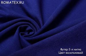 Ткань футер 2-х нитка петля качество пенье цвет васильковый