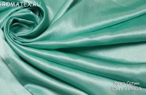Ткань креп сатин цвет мятный