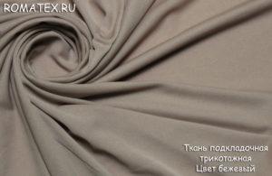 Ткань подкладочная трикотажная цвет бежевый
