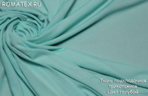 Ткань подкладочная трикотажная цвет голубой