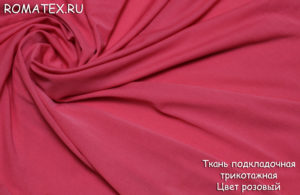 Ткань подкладочная трикотажная цвет розовый
