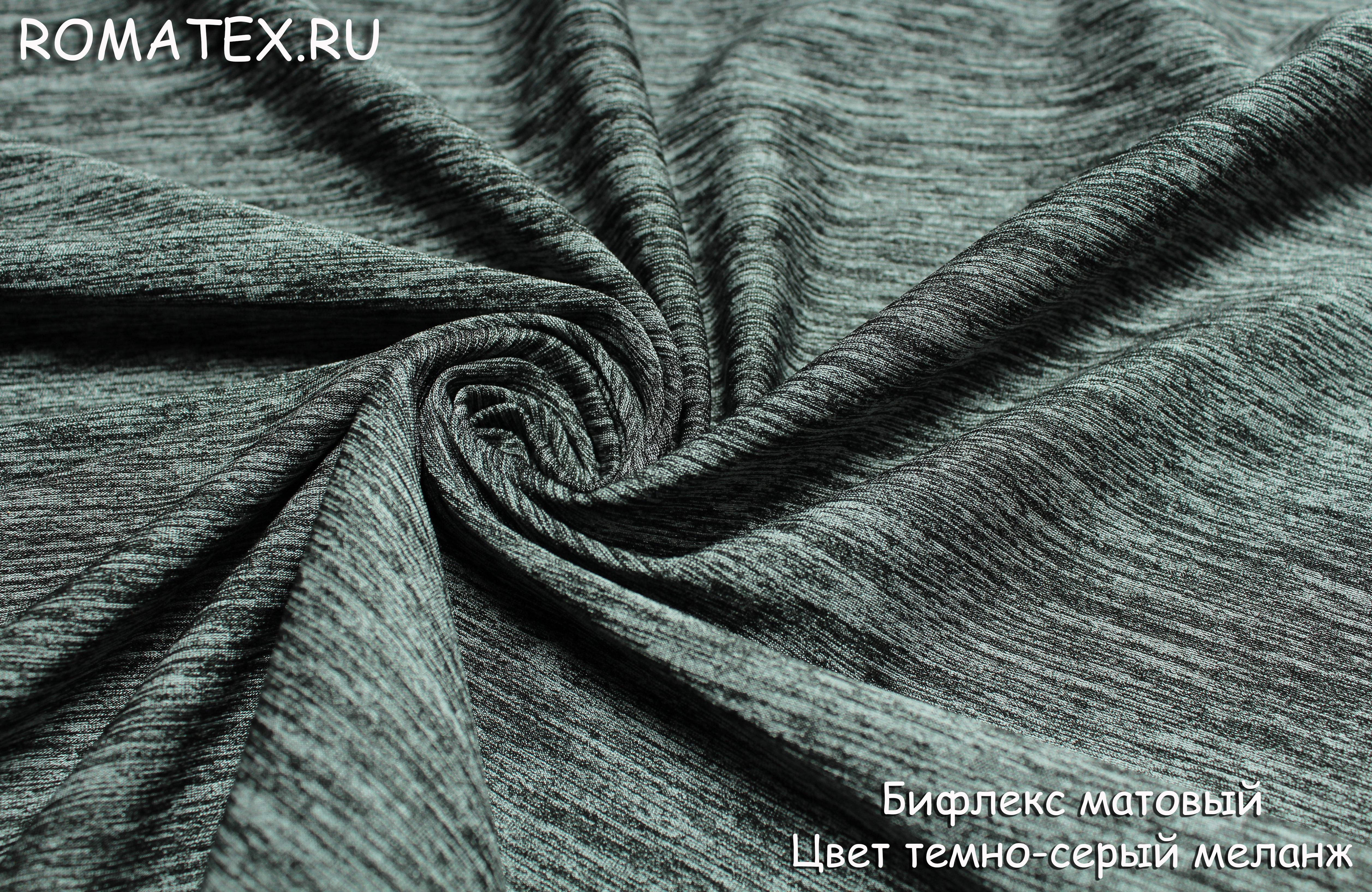 Бифлекс матовый цвет темно — серый меланж