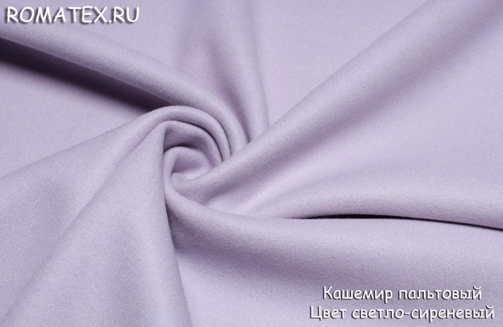 Ткань кашемир пальтовый цвет светло-сиреневый