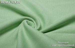 Ткань кашкорсе пенье цвет фисташковый