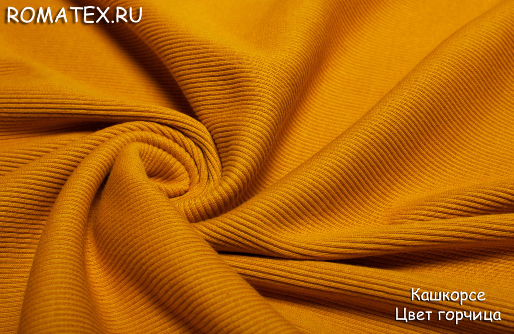 Ткань кашкорсе пенье цвет горчица
