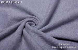 Ткань кашкорсе пенье цвет серый меланж