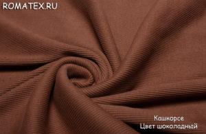 Ткань кашкорсе пенье цвет шоколадный
